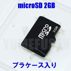 [S4] 送料216円で4個 宅配便なら個数制限無し microSD マイクロSD 2GB 新品 当店特選 メーカー指定不可 yumefusen