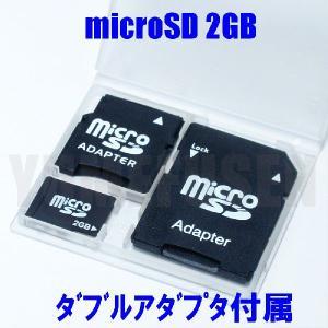 [S4] 送料216円で4個 宅配便なら個数制限無し microSD マイクロSD 2GB SDおよびminiSDアダプタ付 新品 当店特選 メーカー指定不可 yumefusen