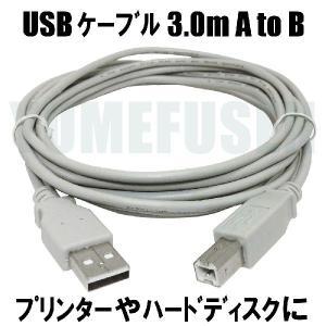 [S2] 送料216円 USBケーブル 3m 3.0m タイプA to B USB2.0対応 プリンターやパソコン周辺機器に|yumefusen