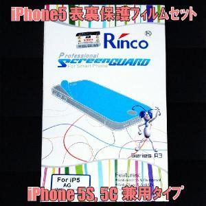 [S4] 送料216円 液晶保護フィルム iPhone5S 5C 5用 アンチグレア 非光沢 表・裏 各1枚セット