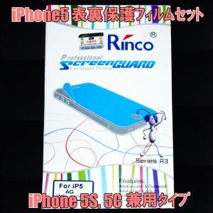 [S2] お一人様1点のみ 液晶保護フィルム 表・裏 各1枚セット iPhone5S 5C 5用 光沢 クリアタイプ yumefusen