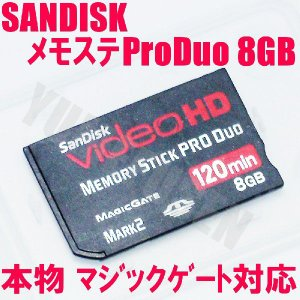 [S4] 送料216円 SANDISK サンディスク メモリースティックProDuo 8GB バルク マジックゲート対応|yumefusen