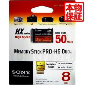 [S2] 送料216円 SONY ソニー メモリースティックProDuo 8GB マジックゲート対応 MS-HX8B|yumefusen