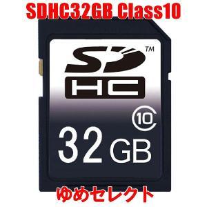 [S2] 送料216円 ゆめセレクト SDHCカード 32GB Class10|yumefusen