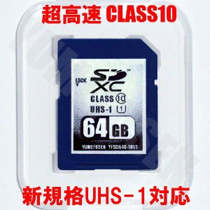 [S2] 送料216円 ゆめセレクト SDXCカード 64GB Class10 UHS-I対応|yumefusen