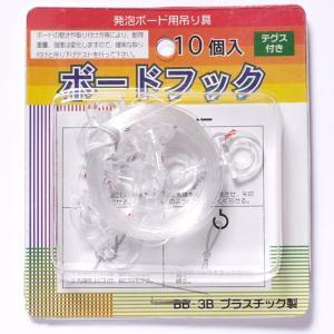 ボードフック 3B yumegazai
