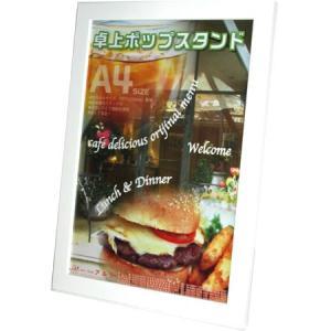 卓上ポップスタンド A4 白|yumegazai