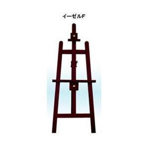 イーゼルF マホガニー 【代引き不可】|yumegazai