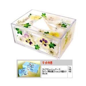 ティッシュケースキット ポケットティッシュ対応|yumegazai