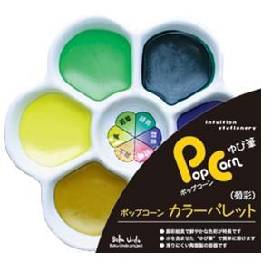 Pop Corn カラーパレット