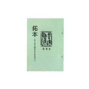 本拓 本 yumegazai