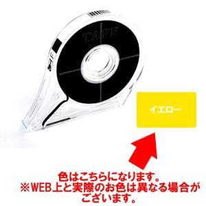 アイシー フリーテープ 1.0mm 16m巻 イエロー yumegazai