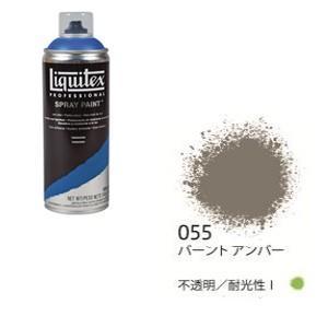 Liquitex リキテックススプレー 055 バーント アンバー 400mlアクリル絵具 yumegazai