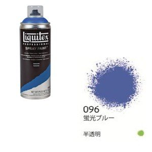 Liquitex リキテックススプレー 096 蛍光ブルー 400mlアクリル絵具|yumegazai