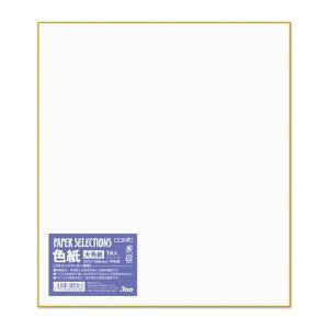 【5枚パック】 コピックペーパーセレクション 色紙 大色紙 273×242mm|yumegazai