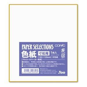 コピック ペーパーセレクション 色紙 寸松庵 136×120mm (10枚パック)