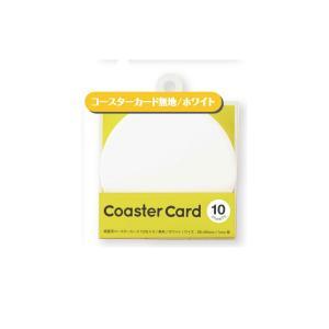 コピック×mizutama コースターカード無地 10枚入り|yumegazai