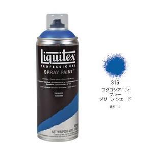 Liquitex リキテックススプレー 316 フタロシアニン ブルー グリーン シェード 400ml|yumegazai