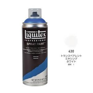 Liquitex リキテックススプレー 430 トランスペアレント ミキシング ホワイト 400ml|yumegazai