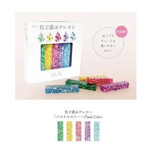色で遊ぶクレヨン パステルカラー|yumegazai