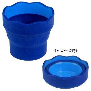Faber-Castell クリック&ゴー ウォーターコップ (ブルー)|yumegazai