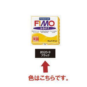 オーブン粘土FIMO フィモ ソフト(56g) ブラック 8020-9クレイアート用具 ねんど yumegazai