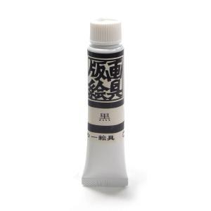 版画絵具 11ml 黒|yumegazai
