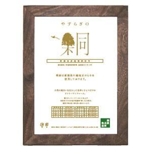 フレーム 天然桐127 色紙判(242×272mm) アクリル付き ※焼き加工仕上げ yumegazai