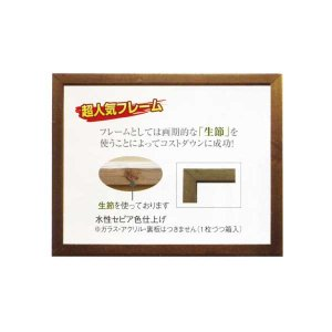 木製 仮額 NF-50 P20|yumegazai