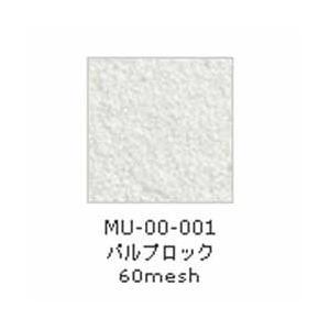 A&Cマテリアル パルプロック(無着色) 60mesh (約75ml 袋入り)|yumegazai