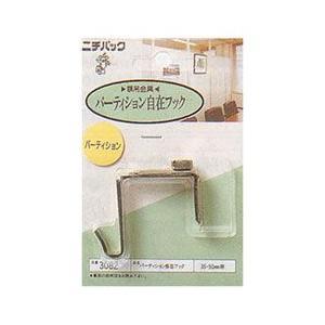 [3082-0] パーティション 自在フック35〜50mm 5kg yumegazai