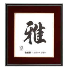 色紙額 カマボコ 茶 ガラスカバー (上下箱SP)|yumegazai