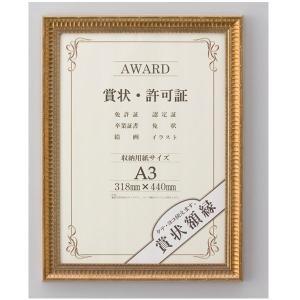 賞状額 J353 ゴールド 勲記 [アクリル]※化粧箱入|yumegazai