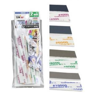 ゴッドハンド 神ヤス磨 2mm 高番手4種セット (各1枚入) スポンジ布やすり|yumegazai