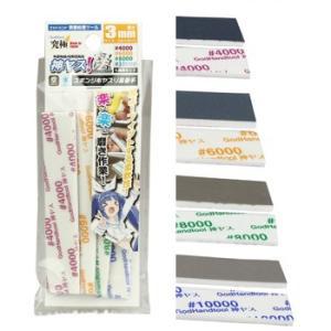 ゴッドハンド 神ヤス磨 3mm 高番手4種セット (各1枚入) スポンジ布やすり|yumegazai