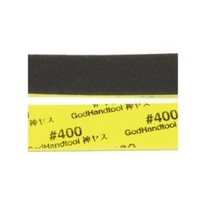 ゴッドハンド 神ヤス 2mm #400 (5枚入) スポンジ布やすり