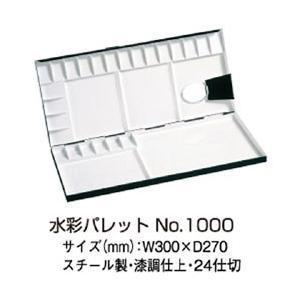 水彩用 パレット No.1000|yumegazai