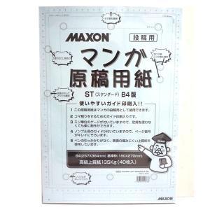 漫画 原稿用紙 MAXON マンガ原稿用紙 (スタンダード) B4|yumegazai