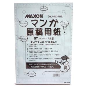 MAXON マンガ原稿用紙 (スタンダード) A4|yumegazai