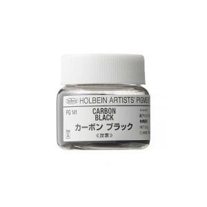 ホルベイン 専門家用 顔料 #30 PG141 カーボンブラック|yumegazai