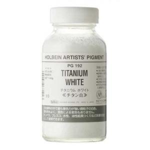 ホルベイン 専門家用 顔料 #180 PG192 チタニウムホワイト|yumegazai