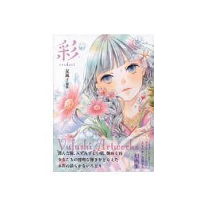 書籍 友風子画集 彩 irodori|yumegazai