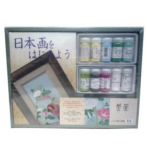 鳳凰 日本画をはじめよう 絵具セット ※あさがお|yumegazai