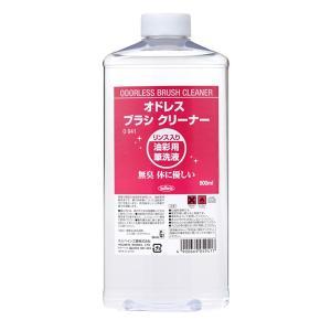 ホルベイン オドレス ブラシクリーナー 800ml O941|yumegazai