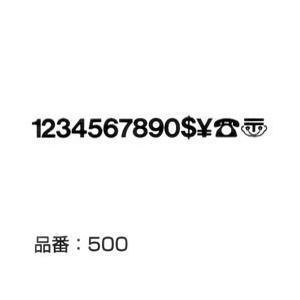 書体名:Helvetica Meduim 文字サイズ:8pt(数字) マクソンレタリングは無伸縮フィ...