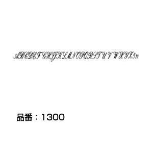 書体名:Palace Script 文字サイズ:18pt(大文字) マクソンレタリングは無伸縮フィル...