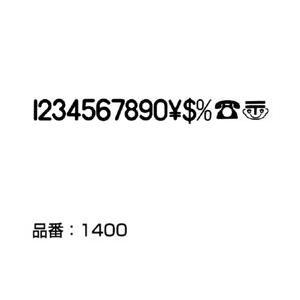 書体名:Round Gothic 文字サイズ:30pt(数字) マクソンレタリングは無伸縮フィルムの...