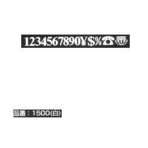 書体名:Times Bold 文字サイズ:14pt(数字) マクソンレタリングは無伸縮フィルムのベー...