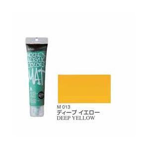 ホルベイン 水彩アクリル絵具 粗粒子マットタイプ 110ml ディープ イエロー|yumegazai