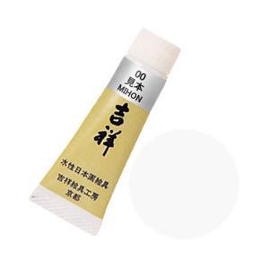 吉祥 チューブ絵具 No60 胡粉|yumegazai